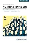 한국 장애인과 일반인의 의식