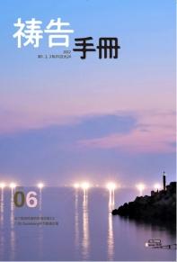 REMNANT 기도수첩(중국어)(2021년 06월호)