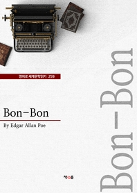 Bon-Bon (영어로 세계문학읽기 259)