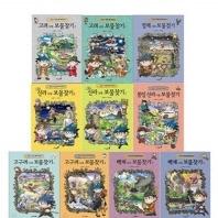 보물찾기 한국사 탐험 시리즈 (전20권)