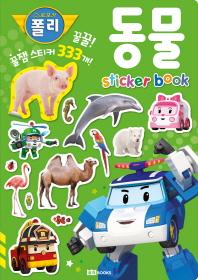 로보카 폴리 꿀잼 스티커북. 2: 동물
