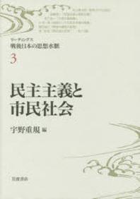 リ-ディングス戰後日本の思想水脈 3