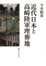 近代日本と高崎陸軍埋葬地