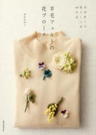 羊毛フェルトの花ブロ-チ 四季折#の愛らしい花40作品