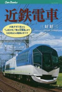 近鐵電車 大軌デボ1形から「しまかぜ」「靑の交響曲」まで100年余りの電車のすべて
