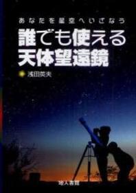 誰でも使える天體望遠鏡 あなたを星空へいざなう