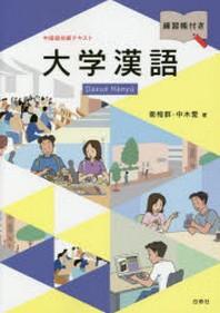 中國語初級テキスト 大學漢語 練習帳付き