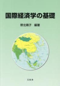 國際經濟學の基礎