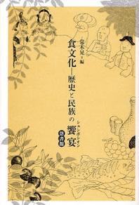 食文化-歷史と民族の饗宴(シュンポシオン)