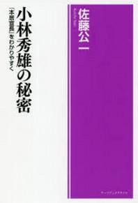 小林秀雄の秘密 「本居宣長」をわかりやすく