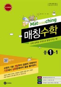 매칭 수학 중1-1(2013)