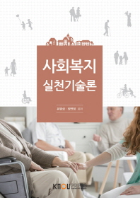 사회복지실천기술론(1학기)
