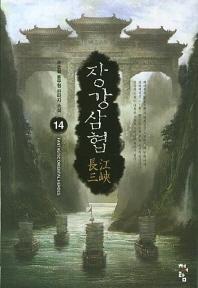 장강삼협. 14