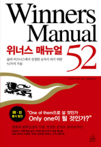 위너스 매뉴얼 52