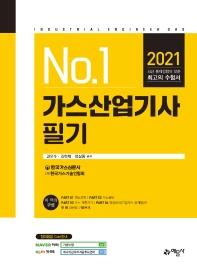 NO.1 가스산업기사 필기(2021)