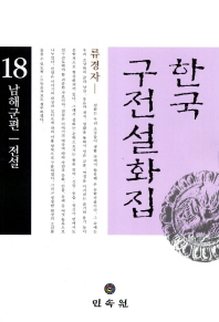 한국 구전설화집. 18: 남해군 전설편