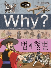Why? 한국사: 법과 형벌