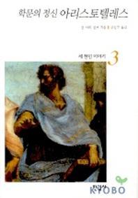 학문의 정신 아리스토텔레스(세 현인 이야기3)