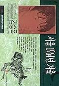서울 1964년 겨울(한국남북문학100선 35)