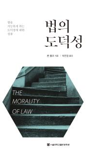 법의 도덕성