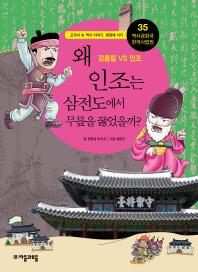 역사공화국 한국사법정. 35: 왜 인조는 삼전도에서 무릎을 꿇었을까