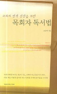 교회의 영적 성장을 위한 목회자 독서법