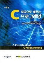 C프로그래밍 (처음으로 배우는) (제3판)