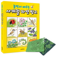 놀면서 배우는 사계절 자연 빙고(책 나뭇잎 손수건 세트)