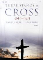 부활절 칸타타 십자가가 서 있네
