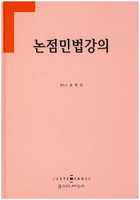 논점민법강의