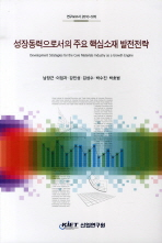 성장동력으로서의 주요 핵심소재 발전전략