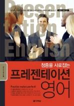 청중을 사로잡는 프레젠테이션 영어