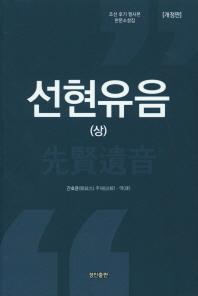 선현유음(상)