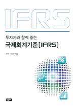 투자자와 함께 읽는 국제회계기준(IFRS)