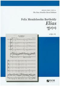 Elias 엘리야