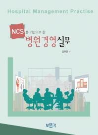 NCS를 기반으로 한 병원경영실무