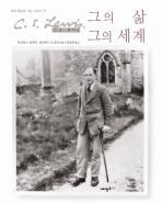 C S 루이스: 그의 삶 그의 세계