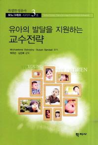 유아의 발달을 지원하는 교수전략