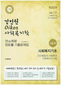 김진원 사회복지학 1교시 사회복지기초 전회분 진도별 기출문제집(2016)