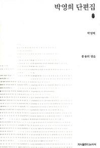 박영희 단편집