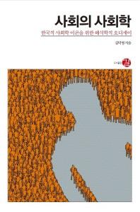 사회의 사회학