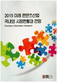 2015 미래 콘텐츠산업 국내외 시장현황과 전망