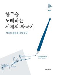 한국을 노래하는 세계의 작곡가
