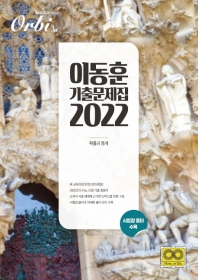 오르비 고등 확률과 통계 이동훈 기출문제집(2022)