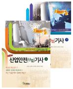 산업안전(산업)기사 세트(NEW)