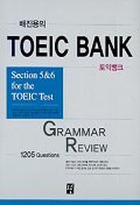 배진용의 TOEIC BANK