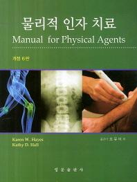 물리적 인자 치료