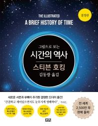 그림으로 보는 시간의 역사(결정판)