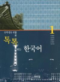 유학생을 위한 톡톡 튀는 한국어. 1