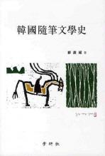 한국수필문학사